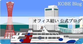 kobeブログ