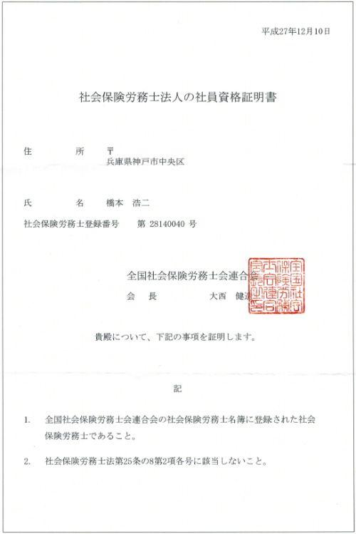社員資格証明書